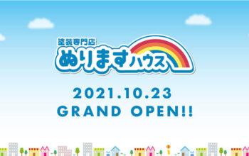 【ぬりますハウス】ショールームOPEN記念イベント開催!