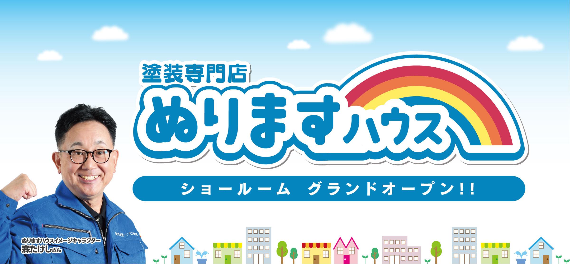 ぬりますハウス ショールームOPEN記念イベント開催!